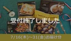 【7/16(木)~31(金)お届け】サマーギフト2020《カジュアル家飲みセット》