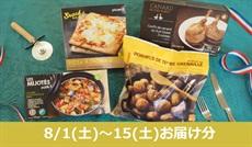 【8/1(土)~15(土)お届け】サマーギフト2020《カジュアル家飲みセット》