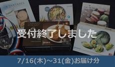 【7/16(木)~31(金)お届け分】サマーギフト2020《フレンチビストロセット》