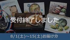 【8/1(土)~15(土)お届け分】サマーギフト2020《フレンチビストロセット》