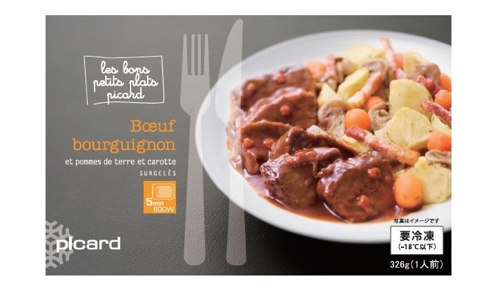 牛肉の赤ワイン煮 野菜添え | Picard(ピカール) Online Shop