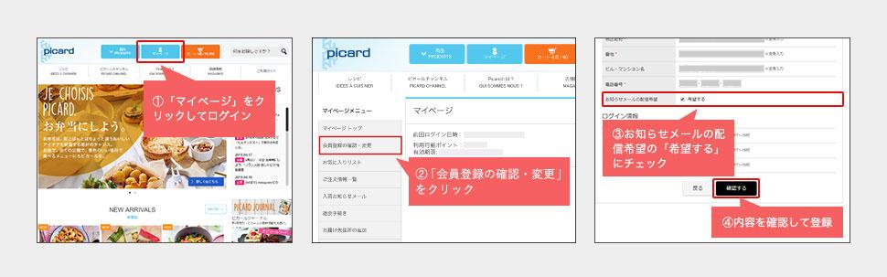 メールマガジン登録方法 PC(パソコン)の場合