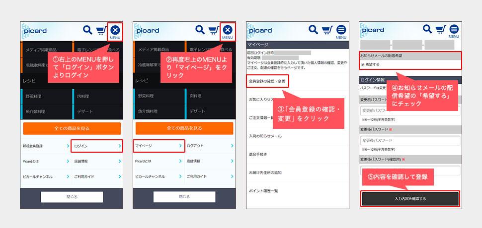 メールマガジン登録方法 SP(スマートフォン)の場合
