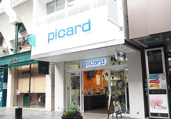 ピカール横浜元町店